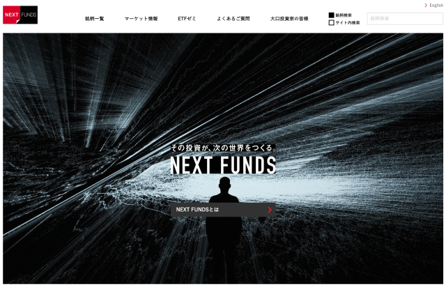 nam-next-funds