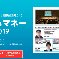 nikkei-life-and-money-festa-2019