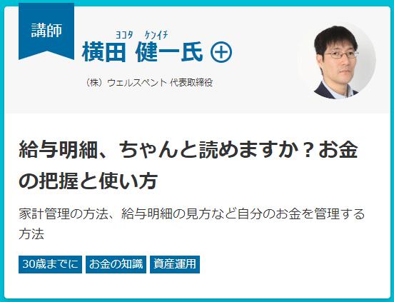 nomura-financial-academy