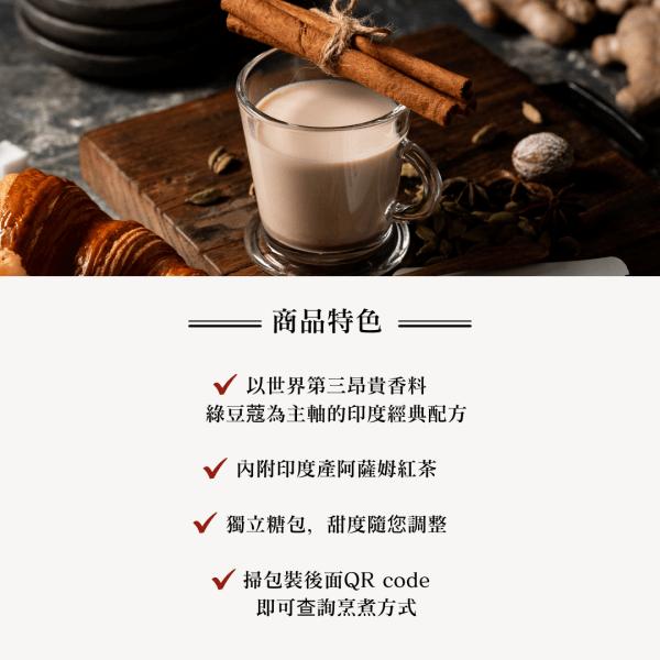食色香料奶茶 商品特色
