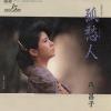 『孤愁人』はデビュー15周年と寿引退への花道だった森昌子