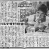森昌子レッツビギンに憧れるとの説、真相が今明らかに