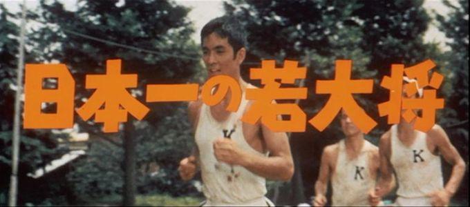 『日本一の若大将』マラソン部のキャプテン、卒業後の就職内定