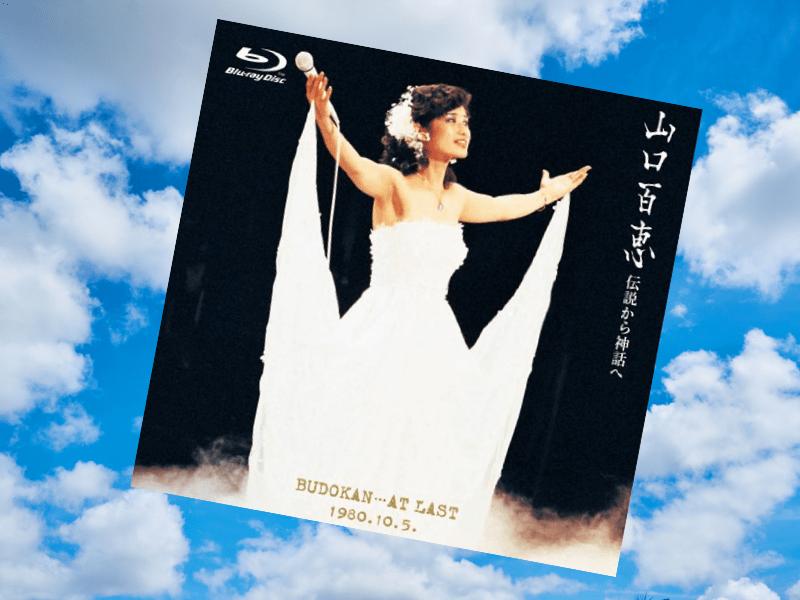 山口百恵最後のコンサート『伝説のコンサート山口百恵 1980.10.5 日本武道館』が1月30日、NHK総合で一度限りの再放送が決定