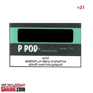 phix pod empty