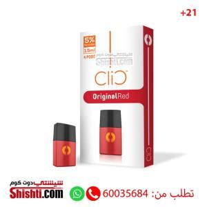 clic vape kuwait