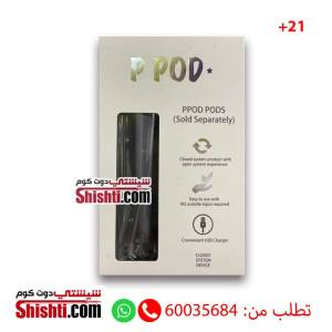 p pod kit black kuwait