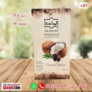 charcoal 96 pcs hookah alwaha