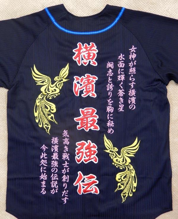ベイスターズユニフォーム刺繍