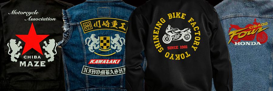 バイクチームやツーリングチーム、旧車会のつなぎ刺繍