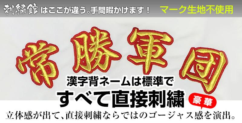 刺繍館の漢字背ネーム刺繍は豪華な直接刺繍