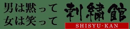 ユニフォーム刺繍館