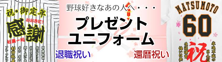 還暦祝い・古希祝い・退職祝いのユニフォーム刺繍