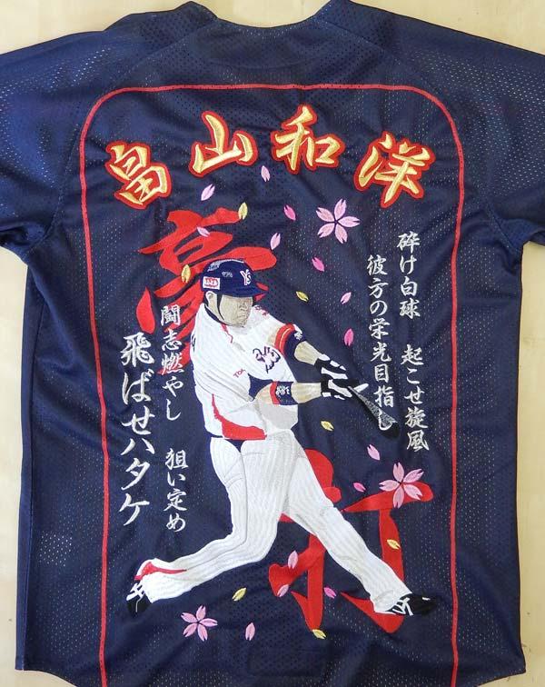 東京ヤクルトスワローズ・畠山選手ユニフォーム刺繍01