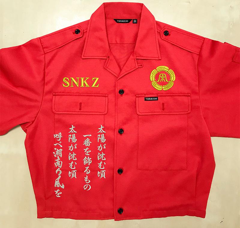 湘南乃風の特攻服・ニッカ刺繍