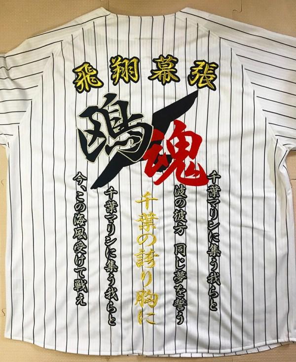 千葉ロッテマリーンズのユニフォーム刺繍