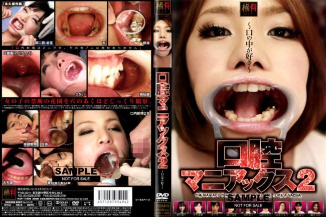 口腔マニアックス2 (1)