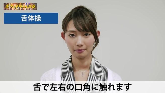 美人お姉さんの舌体操 (1)