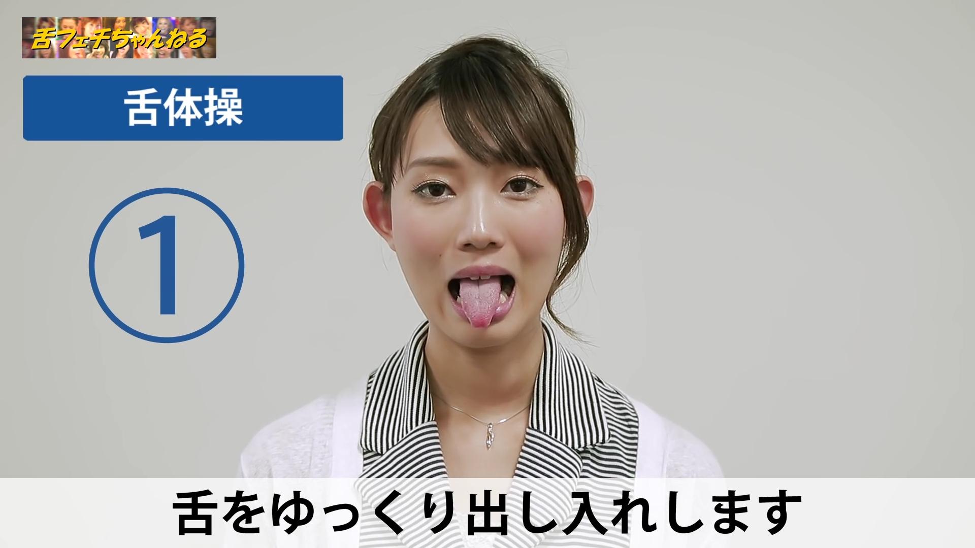 美人お姉さんの舌体操 (11)