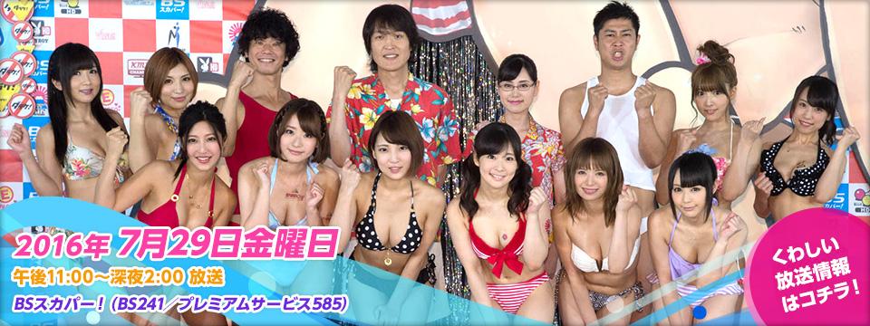 第2回セクシー女優ダラケ!のスカパー!水泳大会 (1)