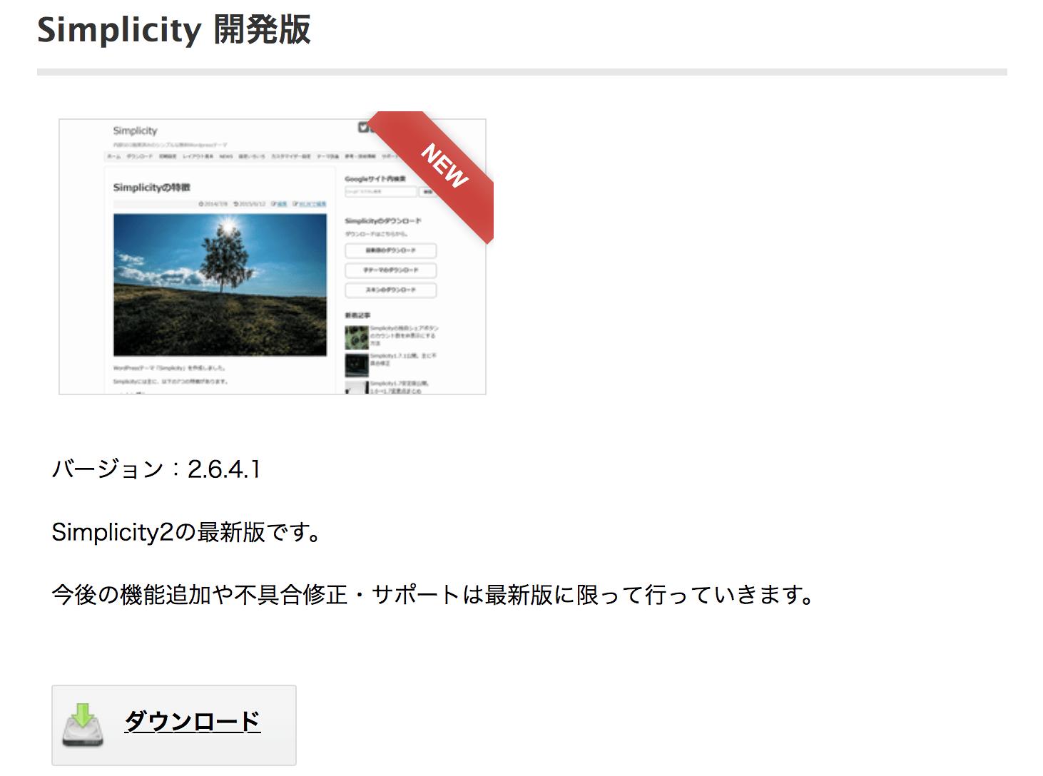 Simplicity2 最新バージョンの親テーマのダウンロード