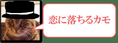 浴衣ファッション・恋に落ちるカモ