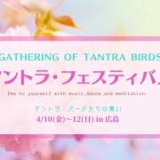 tantra festival2020