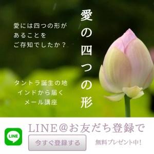 LINE@お友だち登録プレゼント