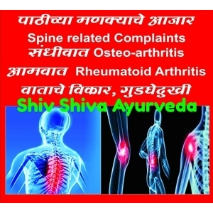 """KNOW RHEUMATOID ARTHRITIS (AMAVATA) THROUGH AYURVEDA & DEAL IT NATURALLY"""