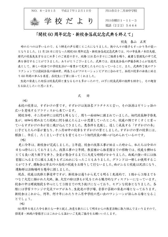 Microsoft Word - 平成27年度12月学校便り-001