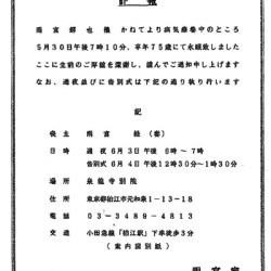 訃音通知(12代会長 雨宮輝也氏)