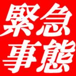 緊急事態宣言で実施する対策は?東京都が準備する具体的措置を調査!