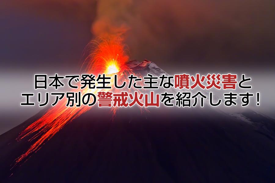 日本で発生した主な噴火災害と、エリア別の警戒火山を紹介します!