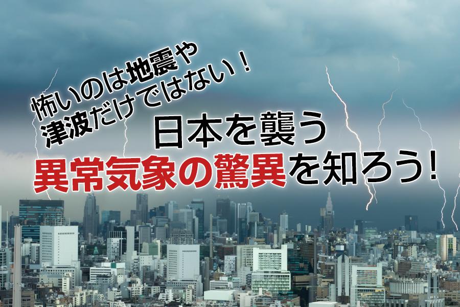 怖いのは地震や津波だけではない!日本を襲う異常気象の驚異を知ろう!