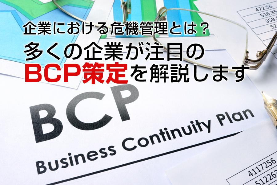 企業における危機管理とは?多くの企業が注目のBCP策定を解説します
