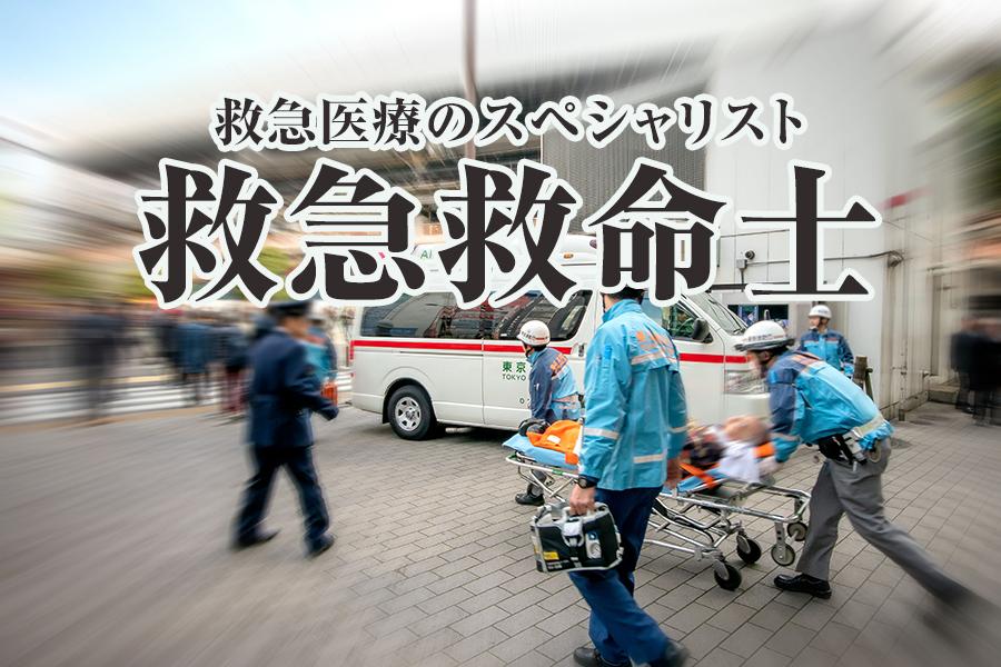 救急医療のスペシャリスト。救急救命士の役割と仕事内容を解説します ...