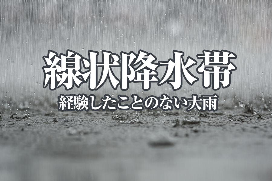 経験したことのない大雨。その原因となる線状降水帯を解説します