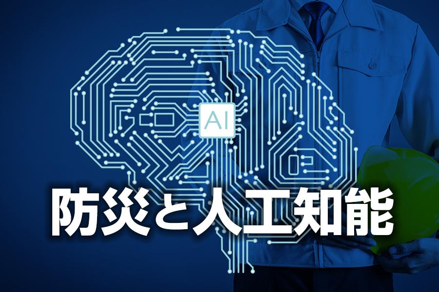 防災と人工知能の関係とは?すでに始まっている活用方法を知ろう