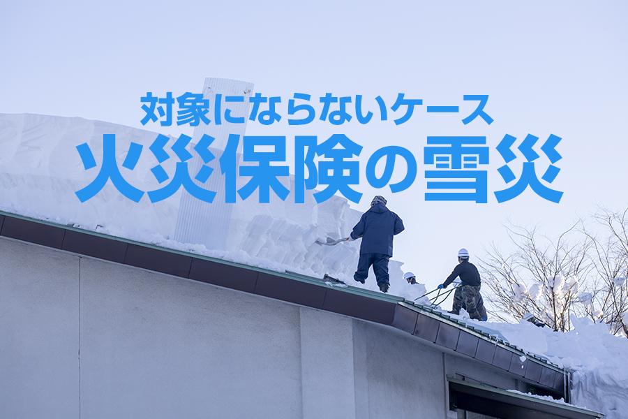 火災保険の雪災が対象にならないケースは?雪の損害別に解説しましょう