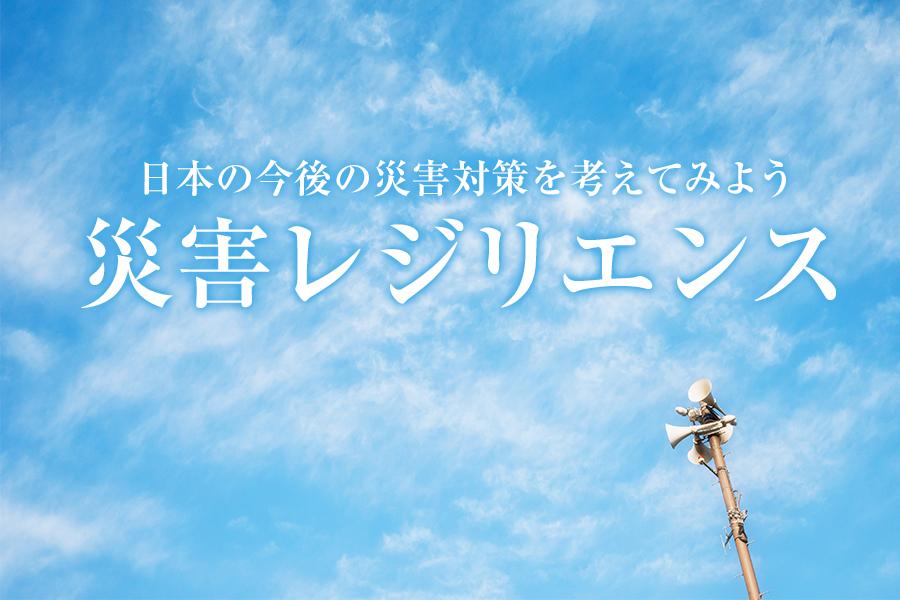 災害レジリエンスとは?日本の今後の災害対策を考えてみよう