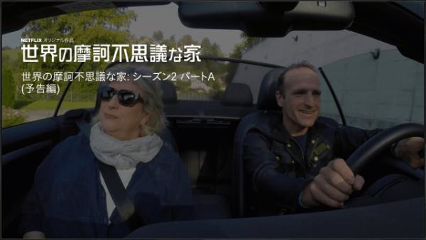 Netflixオリジナル「世界の摩訶不思議な家」の楽しみ方