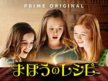Amazon Prim + fire tv stick 4kで観るコンテンツ「まほうのレシピ」が4K Dolby Visionで美しく、そして面白い!