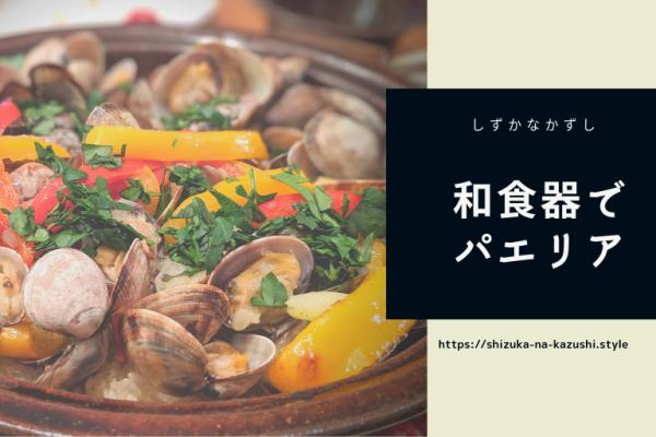 和食器でパエリア。米料理が2倍美味しくなる方法か!?
