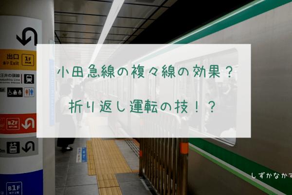 小田急線の複々線の効果か?!折り返し運転の技で全線運転見合わせ回避