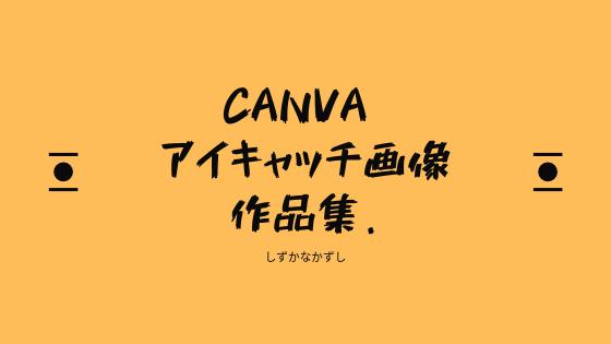 Canvaでブログ用アイキャッチ画像の制作(作品集)