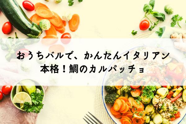 コロナウィルス対策でおうちバル。美味しいお助け企画!かんたんウマいカルパッチョの作り方!