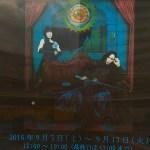 『Toru Nogawa exhibition 異邦の前奏曲 – Prelude Étranger -』に行ってきました