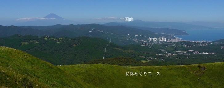 大室山山頂から南側の眺め