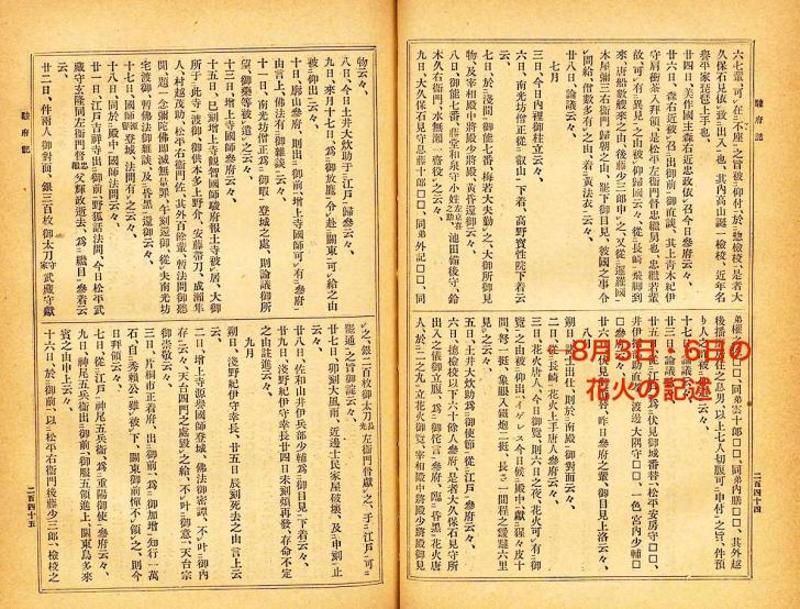 駿府城における漢文で記された記録書『駿府政事録』には花火見物の記述が