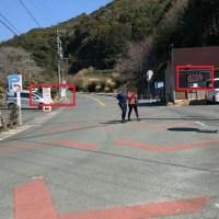 法多山の駐車場代はシーズンによって異なる。3月